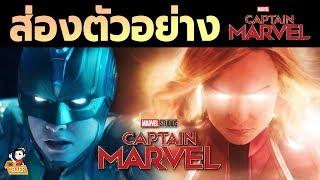 ส่องตัวอย่าง-captain-marvel-ฮีโร่หญิงที่แข็งแกร่งที่สุดในจักรวาล