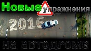 Новые упражнения на автодроме 2016