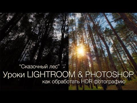 Как обработать HDR фотографию в Lightroom/Photoshop. Сказочный лес.