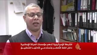 إسرائيل تحظر الحركة الإسلامية داخل الخط الأخضر