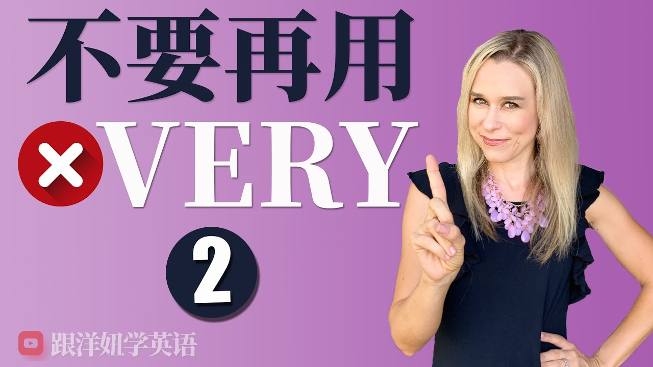 不要再用 VERY+形容詞  第二集 | 不要再說 VERY | 学习地道英文 | 学英语初级 | 学英文