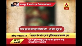 Kanpur: Bajrang Dal's district coordinator killed; shoots video, records names of accused