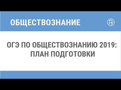 ОГЭ по обществознанию 2019: план подготовки