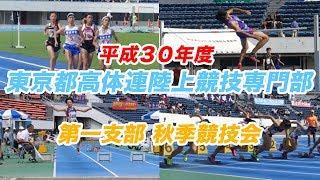 (2018年11月10日)都高体連 陸上競技専門部 第一支部 秋季競技会