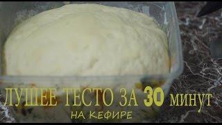 Пышное тесто для пирожков,хлеба и пиццы