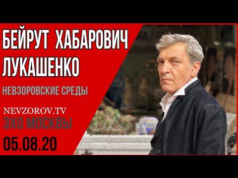 Невзоров/Невзоровские среды/05.08.2020. Патриарх,