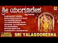 ಶ್ರೀ ಯಲಗೂರೇಶ | Sri Yalagooresha | Kannada Devotional Songs