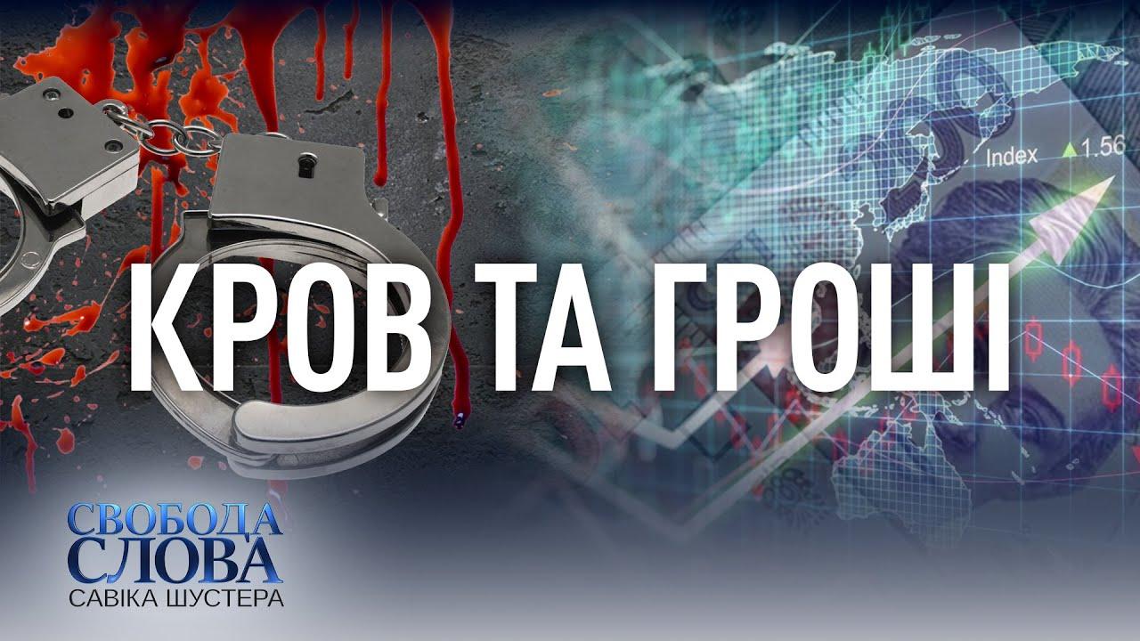 Свобода слова Савіка Шустера — 29.05.2020 — ПОВНИЙ ВИПУСК — Шмигаль, Саакашвілі та інші