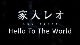家入レオ - Hello To The World