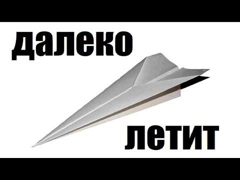 Как сделать самолёт из бумаги который далеко летит