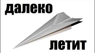как сделать бумажный самолет видео на русском