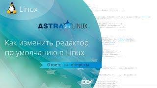 как изменить редактор по умолчанию в Linux