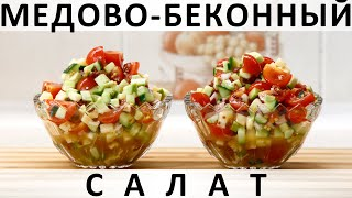 016. Салат из помидоров, авокадо, сыра и огурцов с медово-беконной заправкой.