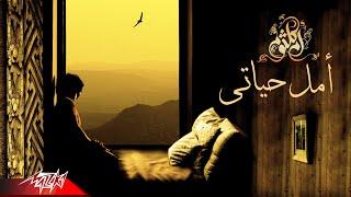 Umm Kulthum | ام كلثوم | أمل حياتي يا حب غالي ماينتهيش ( اغنية امل حياتي )