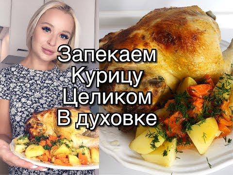 Запечённая курица целиком! В духовке! Пошаговый рецепт!