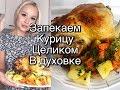 блюда из курицы целиком