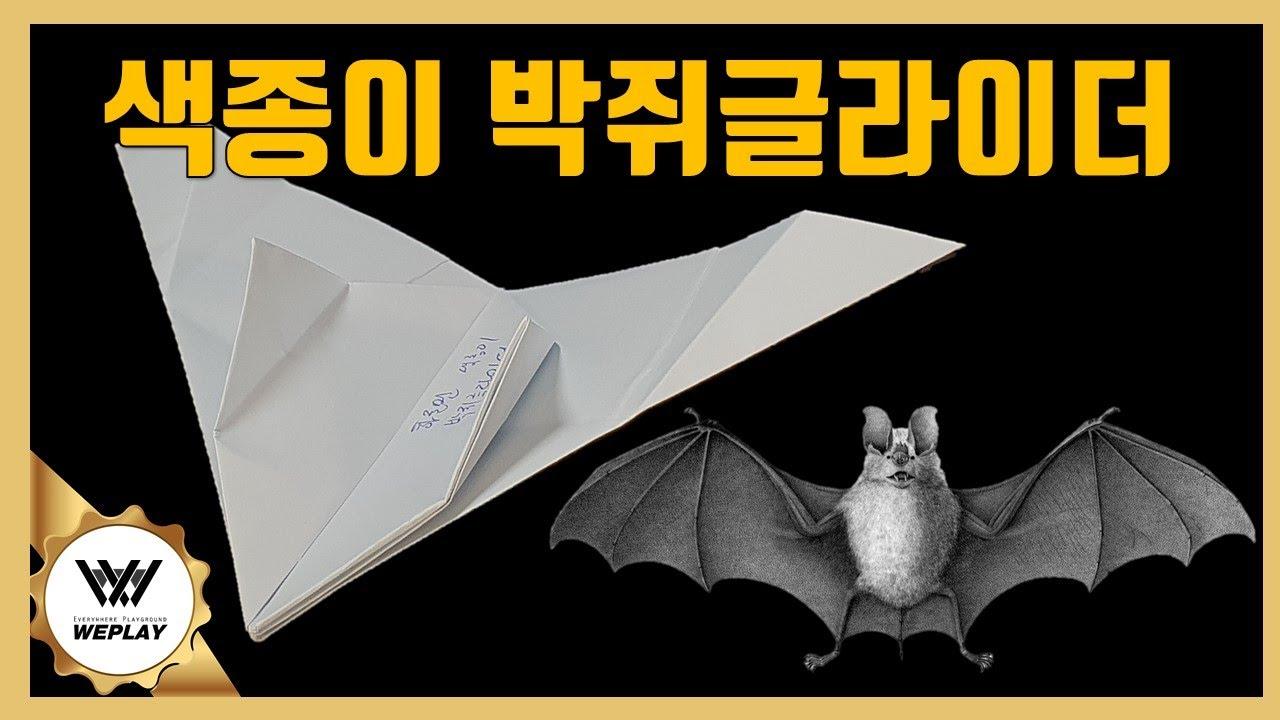 [위플레이] 옴니윙 박쥐글라이더 색종이도 가능 ! [파종소 | 하준민파일럿]