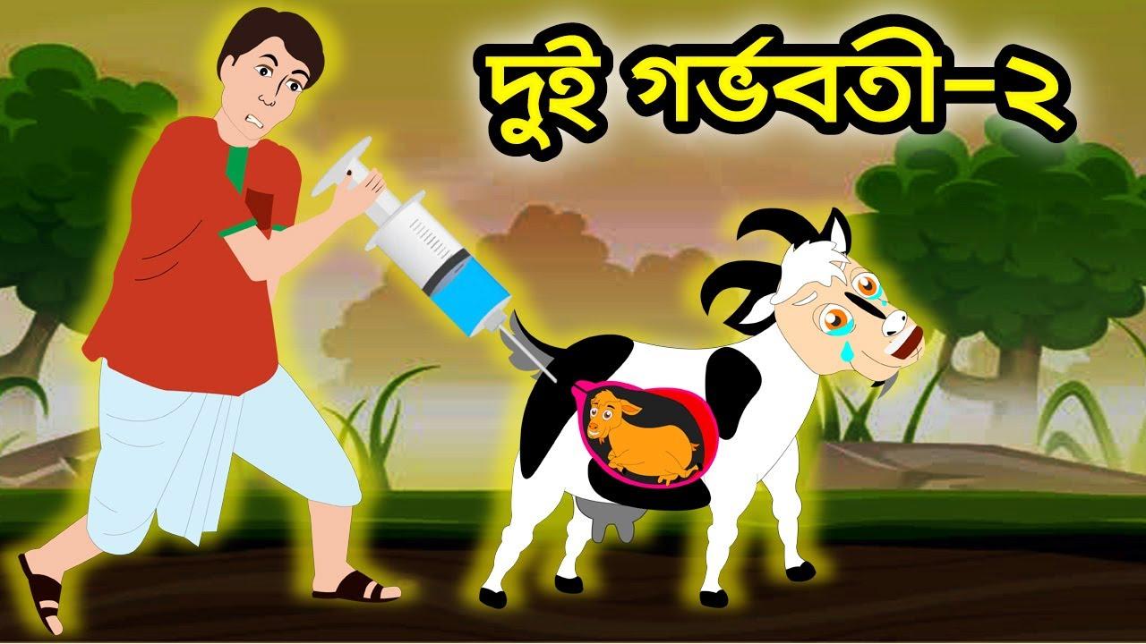 দুই গর্ভবতীর কাহীনি   রুপকথার গল্প   Bangla Cartoon   Bengali Morel Bedtime Stories