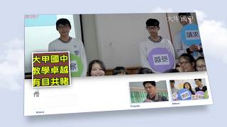 Publication Date: 2018-04-02 | Video Title: 香港聖文德天主教小學台中善意溝通之旅