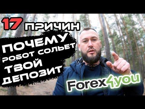17 причин почему Форекс робот сольет твой депозит. Брокер Forex4You