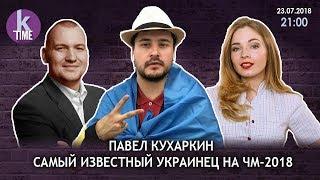 Павел Кухаркин в 'Хороший/Плохой Понедельник'. 23/07/2018