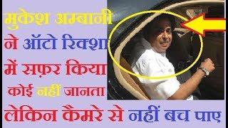 mukesh ambani in auto rickshaw viral news 2018 in mumbai मुकेश अम्बानी ने ऑटो रिक्शा में सफ़र किया