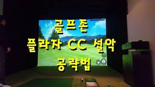 골프존 플라자CC 설악 스크린골프 공략법
