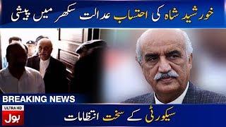 Khurshid Shah Appeared in Sukkur Accountability Court | Breaking News | BOL News