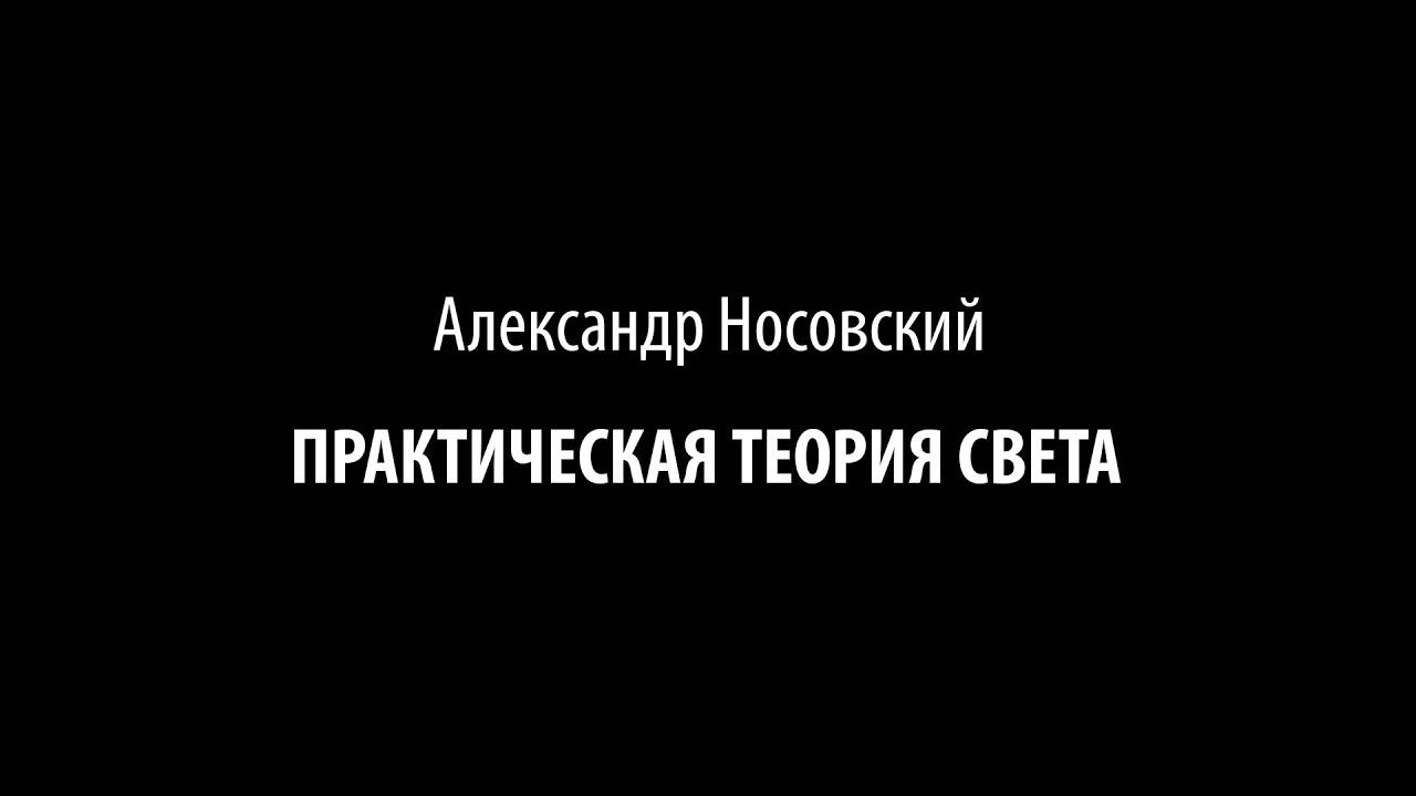 АЛЕКСАНДР НОСОВСКИЙ ПРАКТИЧЕСКАЯ ТЕОРИЯ СВЕТА СКАЧАТЬ БЕСПЛАТНО