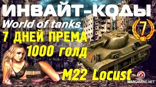 Актуальные инвайт-коды и их Активация | World of tanks 11.08.16
