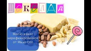Видео обзор  Какао масло нерафинированое от Мыло опт // Шоколад своими руками
