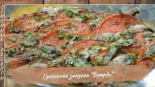Греческая Горячая Закуска БУЮРДИ – Это нереально вкусное блюдо!!! [Семейные рецепты]