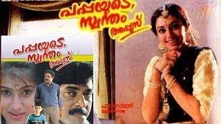 Pappayude Swantham Appoos 1992 Full Malayalam Movie I Mammootty, Shobhana, Suresh Gopi