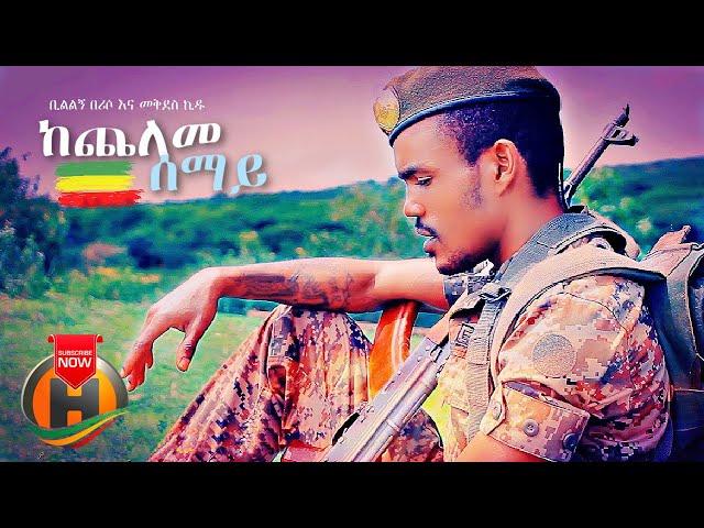 Bililign Beriso & Mekdes Kidu - Kecheleme Semay | ከጨለመ ሰማይ -  Ethiopian Music 2021 (Official Video)