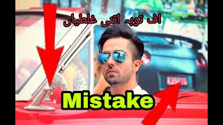 Mistakes in Hardy sandhu song||Funny Mistakes in hornn blow song||