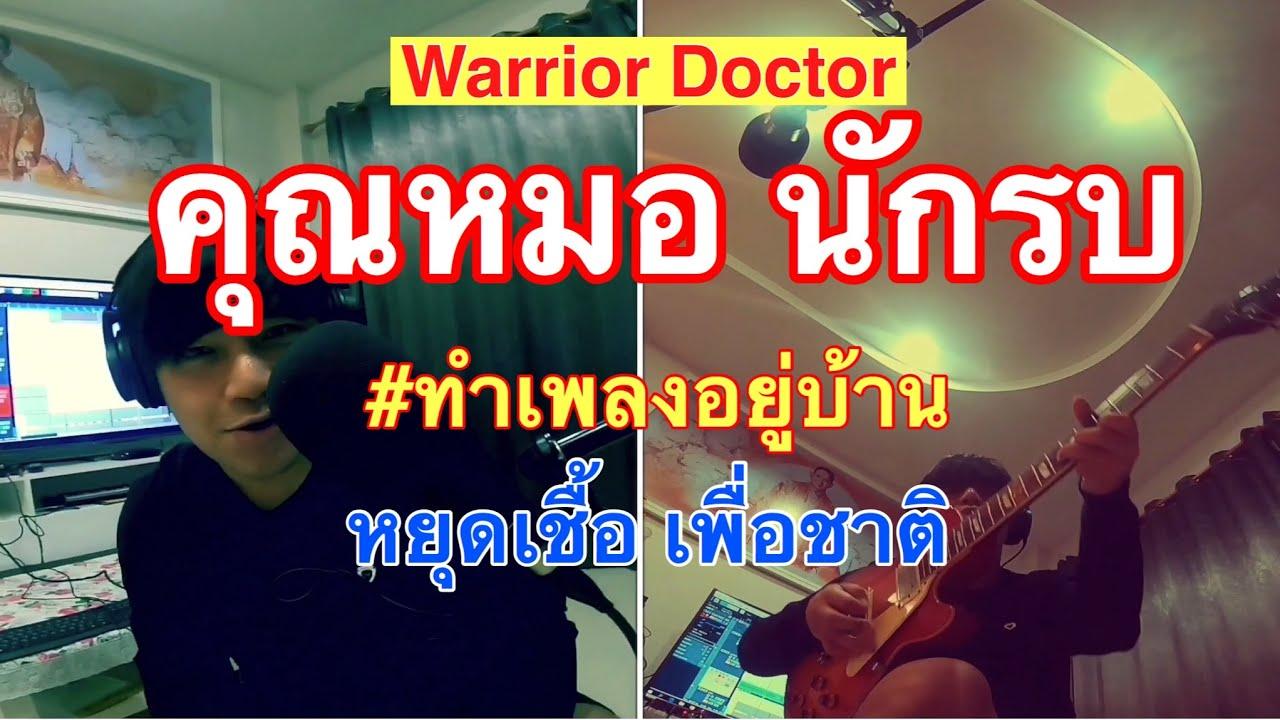 Warrior Doctor คุณหมอนักรบ : เก่ง วง เฟลม ทำเพลงอยู่บ้าน หยุดเชื้อเพื่อชาติ