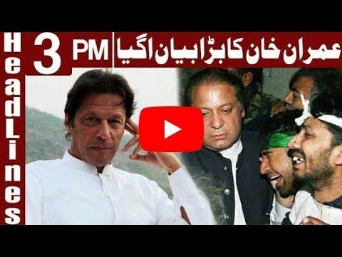 Imran Khan Talk About Nawaz Sharief During Press Confrence on | Sasai Theater |