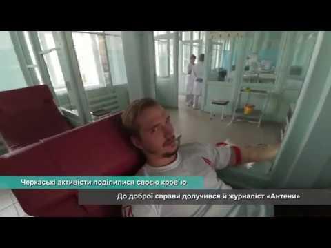 Телеканал АНТЕНА: Черкаські активісти поділилися своєю кров᾽ю