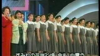 音楽学校生+純名里沙(純名りさ)、有馬稲子 90年代半ばの映像.