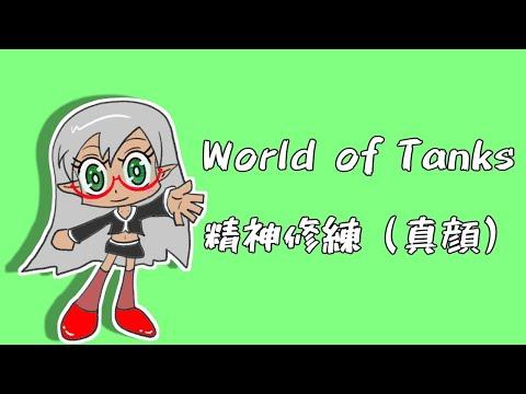 【VTuber Levi】気ままに World of Tanks -精神修練(日課)- Part.200 -小隊(道連れ)募集中-【WoT】