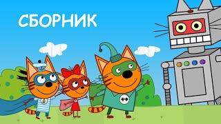 Три Кота Сборник Новых Лучших серий Мультфильмы для детей 2020