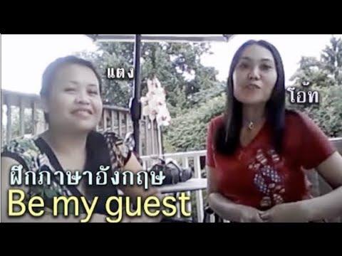 พูดภาษาอังกฤษ Spoke English with Tang July 30 2013
