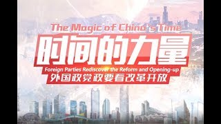 Foreign Parties Rediscover the Reform and Opening-up: The Magic of China's Time | CCTV English