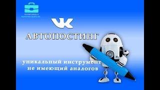 безопасный автопостинг с Bizneskeis, эффективное продвижение ВКонтакте