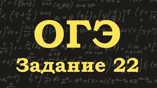 ОГЭ по математике. Задание 22. Задача на проценты, смеси и растворы