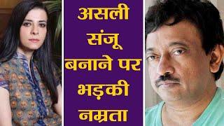 Sanju: Namrata Dutt lashes out at Ram Gopal Varma for making another Sanju | FilmiBeat