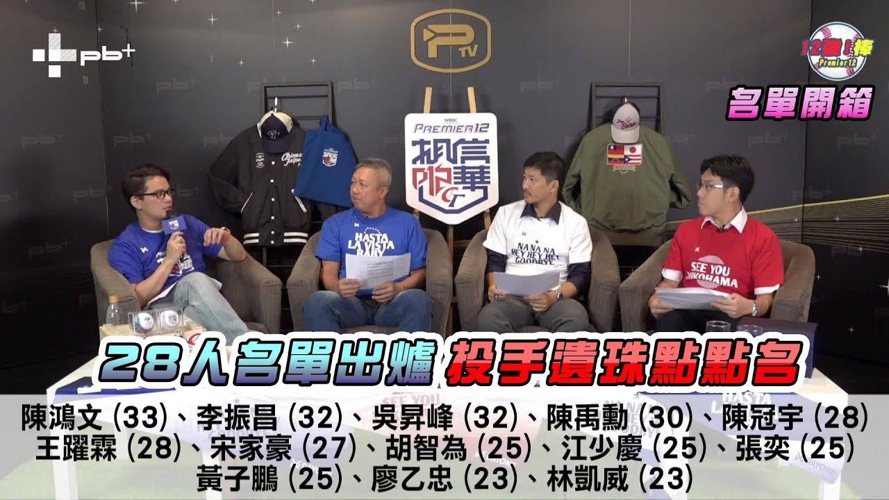 【12強!棒!名單開箱】中華隊28人名單出爐 投手遺珠點點名 - YouTube