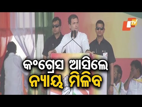 Rahul Gandhi Slams Narendra Modi And Naveen Patnaik At A Public Rally In Bargarh