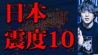 日本列島震度10の地震
