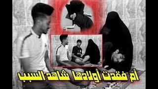 فيلم قصير#ام تفقد اولادها الشباب شاهد السبب #حسين_الراقي